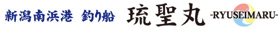 新潟南浜港 釣り船  琉聖丸 RYUSEIMARU